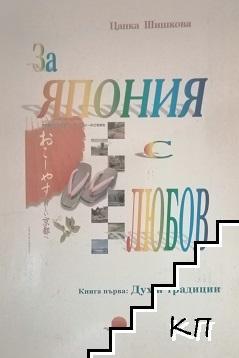 За Япония с любов. Книга 1: Дух и традиции