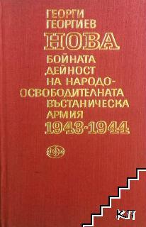 НОВА: Бойната дейност на народо-освободителната въстаническа армия 1943-1944