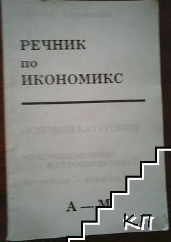 Речник по икономикс. Основни категории. Част 1: А-М
