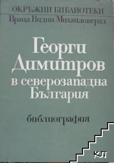 Георги Димитров в Северозападна България