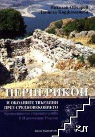 Перперикон и околните твърдини през Средновековието