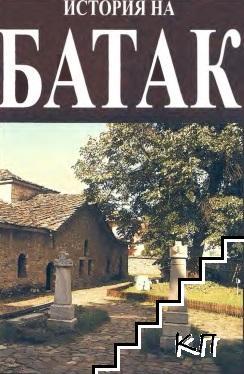 История на Батак
