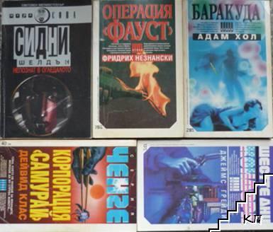 Трилъри. Комплект от 5 книги