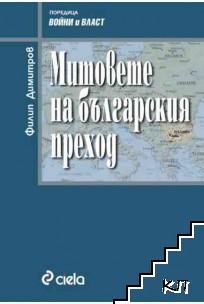 Митовете на българския преход