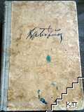 Съчинения на Христо Ботев. Том 3: Стихотворения, хумор и сатира, книжовен преглед, кореспонденция