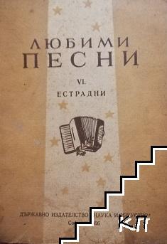 Любими песни. Книга 6: Естрадни
