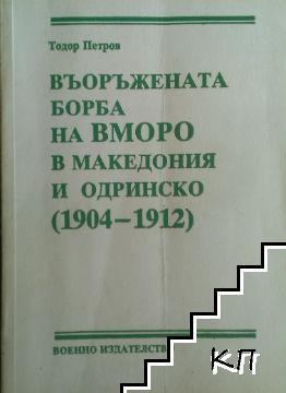 Въоръжената борба на ВМОРО в Македония и Одринско (1904-1912)