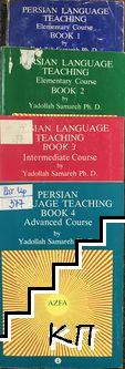 Persian language teaching. Book 1-4
