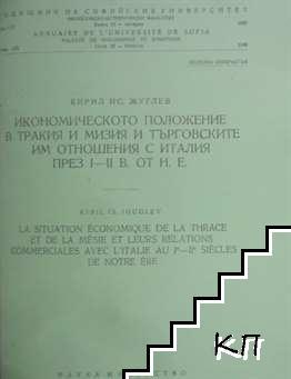 Икономическото положение в Тракия и Мизия и търговските им отношения с Италия в I-II вв. от н.е.