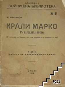 Крали Марко въ народната поезия