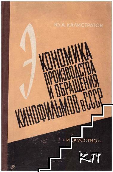 Экономика производства и обращения кинофильмов в СССР