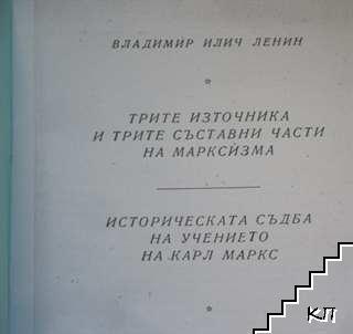 Трите източници, трите съставни части на марксизма. Историческата съдба на учението на Карл Маркс