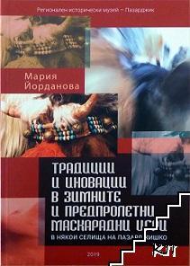 Традиции и иновации в зимните и предпролетни маскарадни игри в някои селища на Пазарджишко