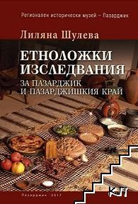 Етноложки изследвания на Пазарджик и Пазарджишкия край
