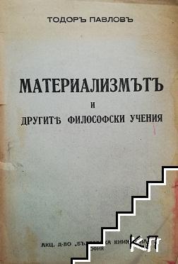 Материализмът и другите философски учения