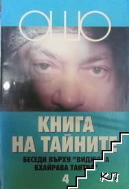 """Книга на тайните. Том 4: Беседи върху """"Виджяна Бхайрава Тантра"""""""