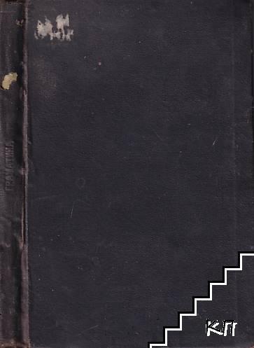 Методика по български езикъ въ три части. Часть I: Методика на граматиката