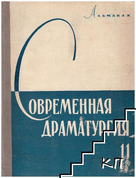 Современная драматургия. Бр. 11 / 1959