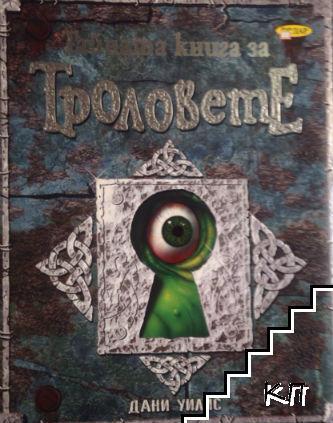 Тайната книга на троловете