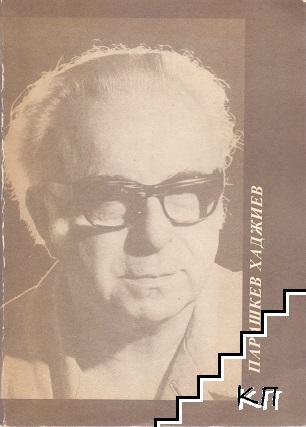 Парашкев Хаджиев