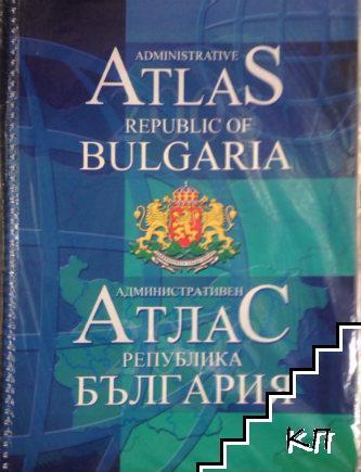 Административен атлас на Република България