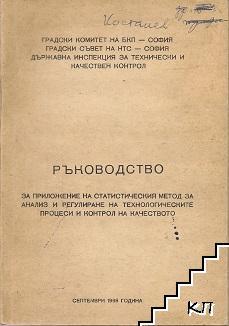 Ръководство за приложение на статистическия метод за анализ и регулиране на технологическите процеси и контрол на качеството