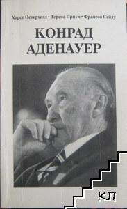 Конрад Аденауер