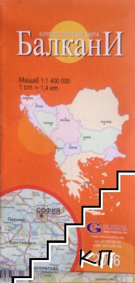 Административна карта Балкани