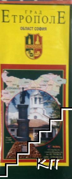 Град Етрополе, област София