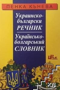 Украинско-български речник / Українсько-болгарський словник
