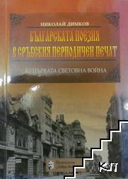 Българската поезия в сръбския периодичен печат