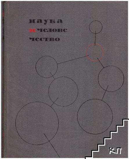 Наука и человечество 1965