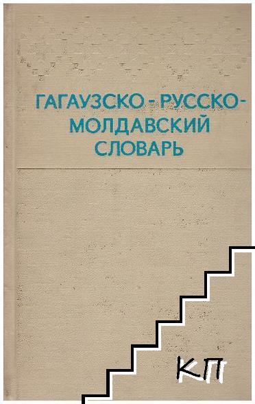 Гагаузско-русско-молдавский словарь
