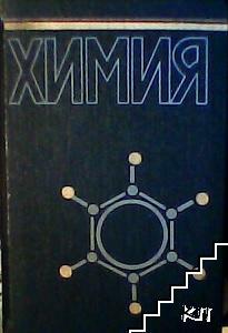 Химия. Справочник