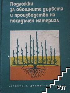 Подложки за овощните дървета и производство на посадъчен материал
