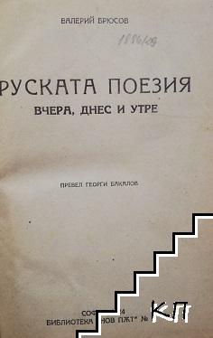 Руската поезия / Поеми въпроза