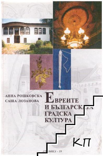 Евреите и българската градска култура