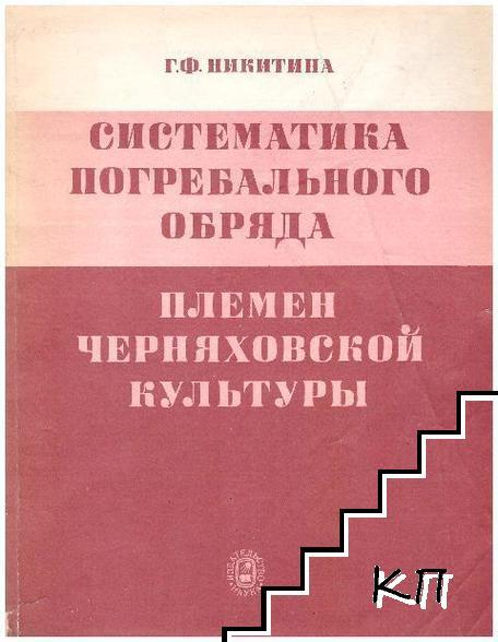 Систематика погребального обряда племен Черняховской культуры