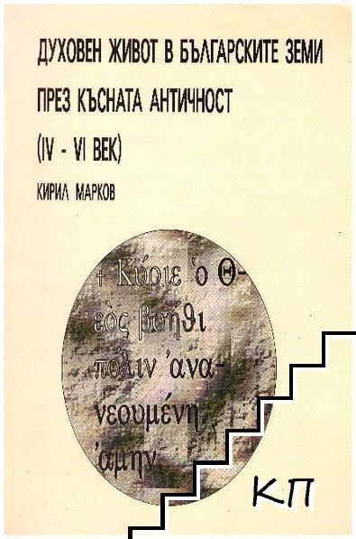 Духовен живот в българските земи през Късната античност (IV-VI век)