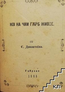 Огледало на сегашната правда / Отговорътъ на науката къмъ противниците на новите хора / Игнатий Хриневицки / Послание към Архиер. съборъ въ Белградъ / Работнически катехизисъ / Коi на чии гърб живее