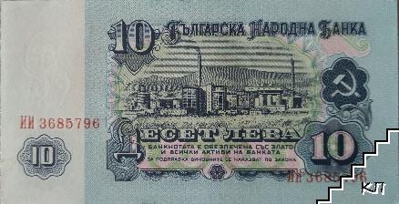 10 лева / 1974 / България