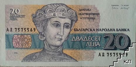 20 лева / 1991 / България