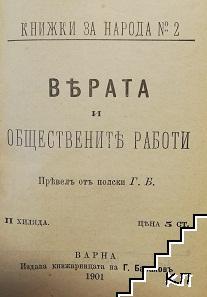 Вярата и обществените работи / Социалистите въ Китай и България / Една щастлива вечерь