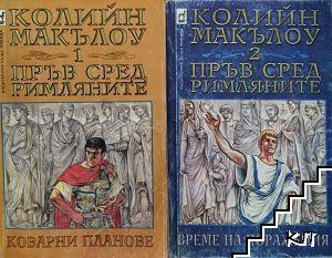 Пръв сред римляните. Книга 1-2