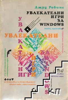Увлекателни игри за Windows