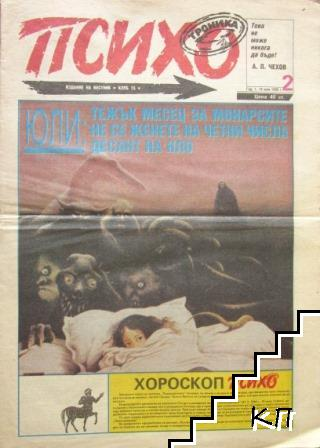 Психо. Бр. 2 / 1990