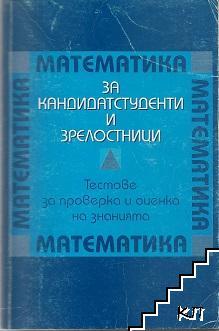Математика за кандидат-студенти и зрелостници