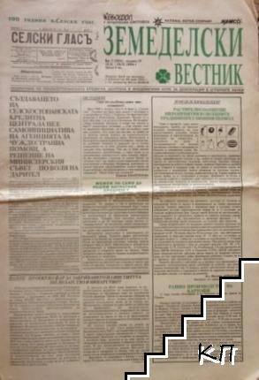 Земеделски вестник. Бр. 7 / 1994