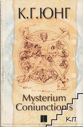 Mysterium Coniunctionis. Част 1: Изследвания върху разделянето и свързването на душевните противоположности в алхимията