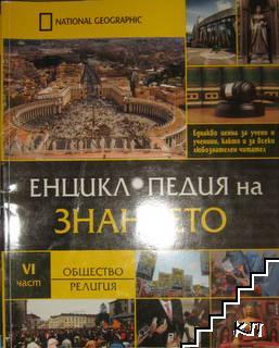 Енциклопедия на знанието. Част 6: Общество. Религия